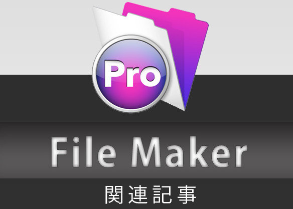 【FileMaker】複数パラメータを引数としてスクリプトへ渡す※フィールド値可