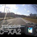 JVC GC-XA2というアクションカメラを使ってみて