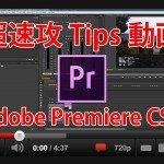 【超速攻Tips動画】Adobe Premiere Pro CS6 ホワイトノイズ除去